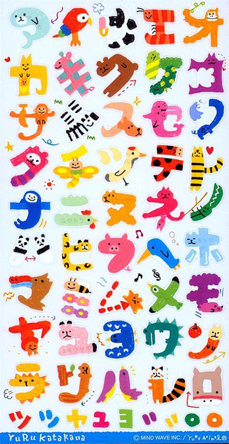 Pegatinas alfabeto japonés letras de animales Mind Wave - Hojas de ...