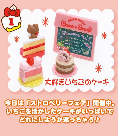Hello Kitty Cake Shop Re Ment Miniature Blind Box Re