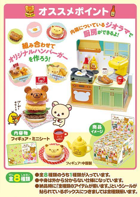 Rilakkuma Maku Maku Hamburger Re Ment Miniature Blind Box
