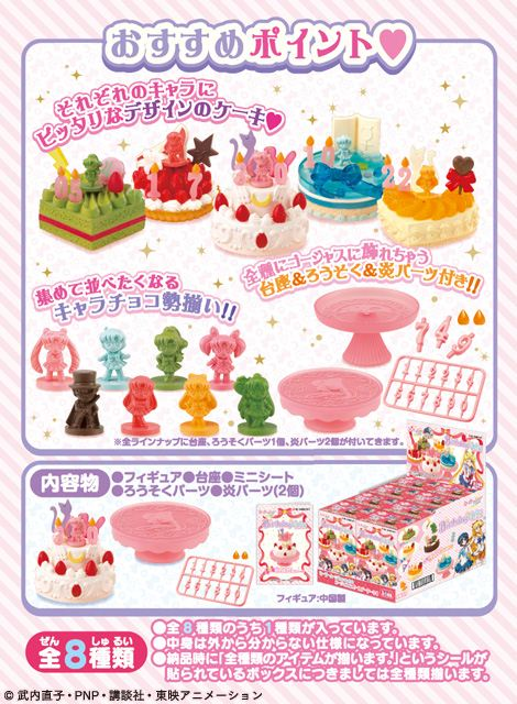 Surprising Sailor Moon Birthday Cake Dessert Candy Re Ment Miniature Blind Personalised Birthday Cards Paralily Jamesorg