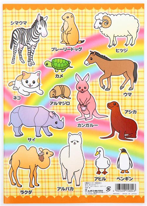 Cute Animal Coloring Book Drawing Japan 2