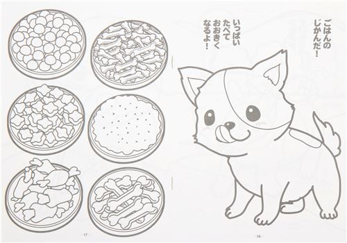 cute dog puppy coloring book drawing book japan 3 - Japanese Coloring Book