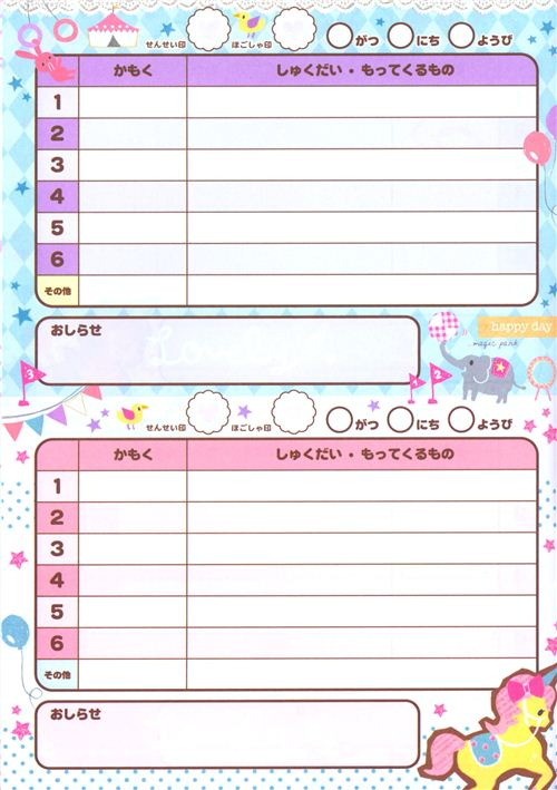 japanese homework sheets