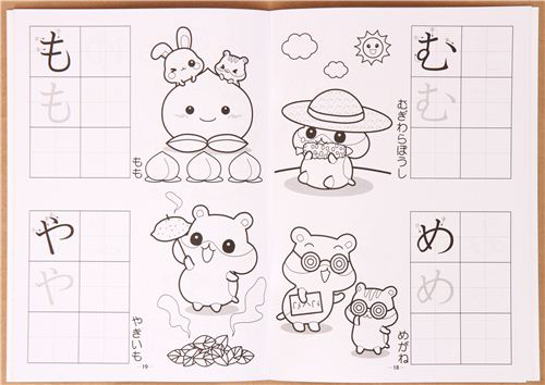 japanese letters coloring pages - photo#43
