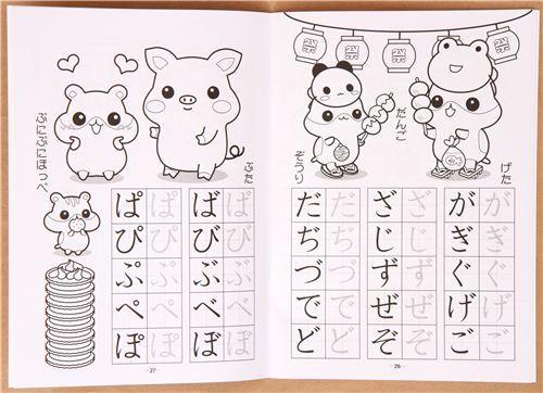 Cahier De Coloriages Avec Des Hamsters Et Du Japonais Bloc Notes