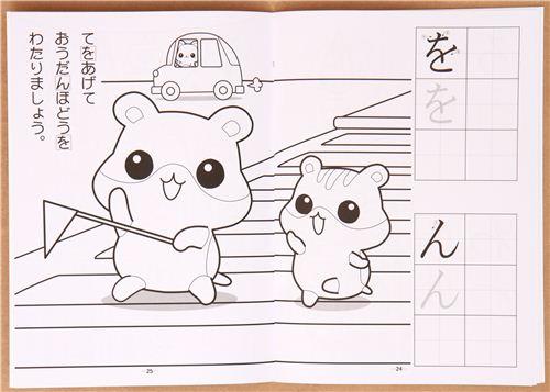 Cuaderno colorear hámster letra japonés libreta dibujo Japón - Blocs ...