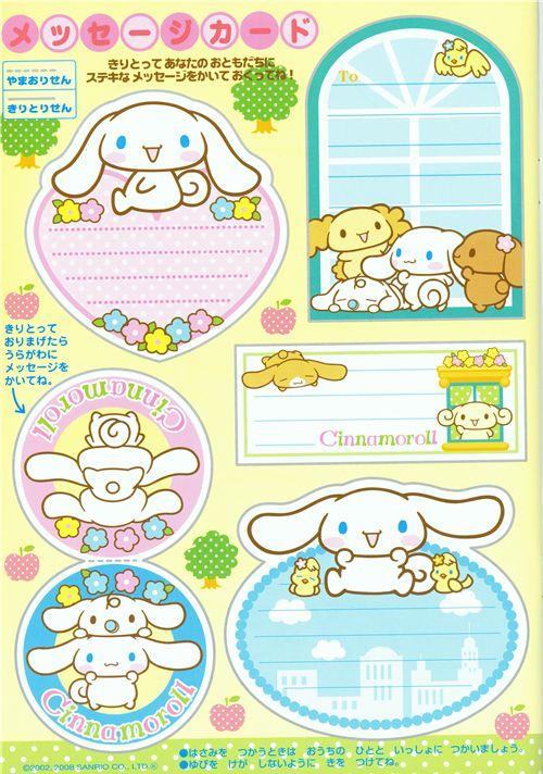 kawaii Cinnamoroll coloring book